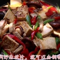香菇虾皮焖豆腐