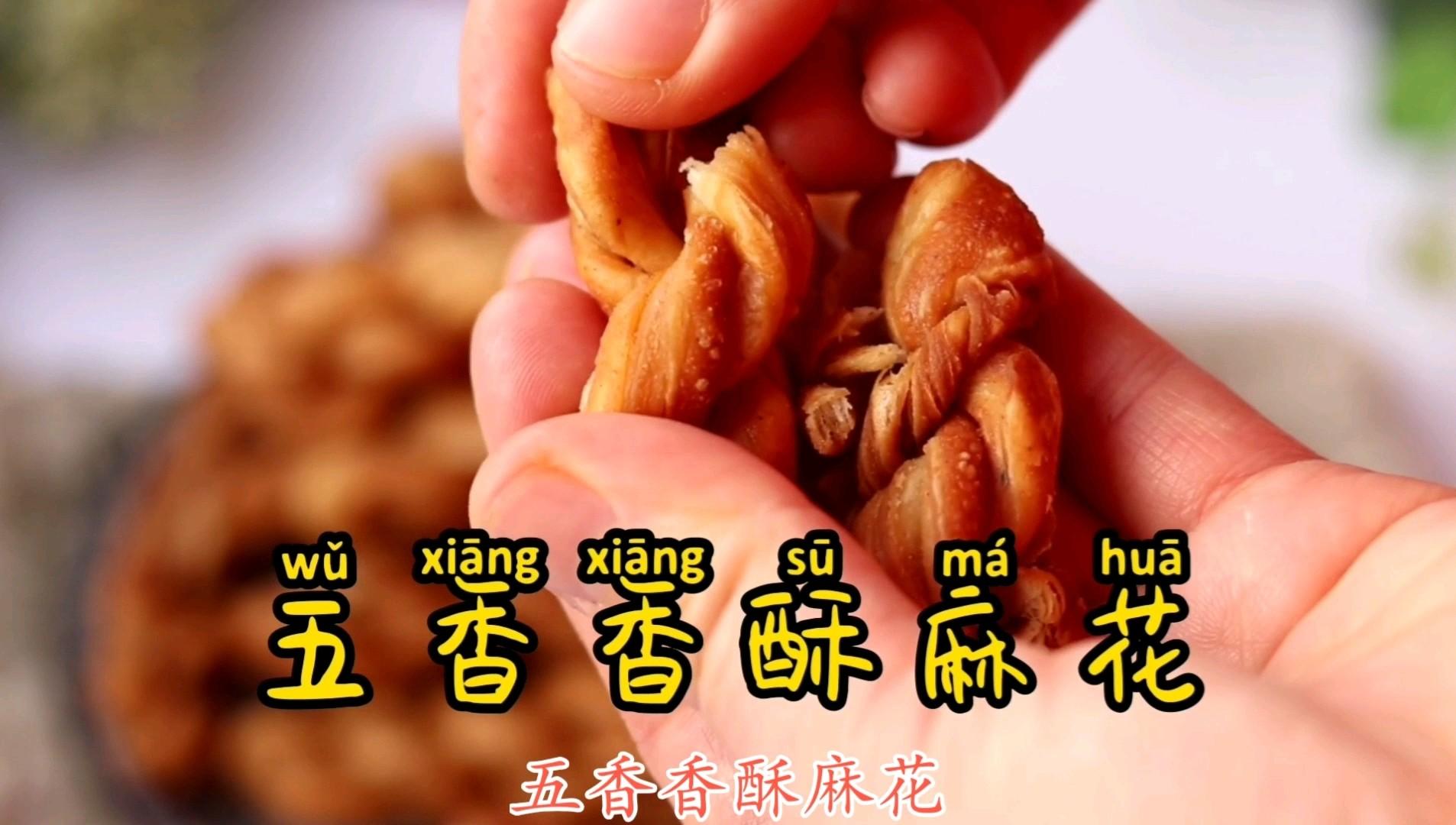 五香香酥麻花