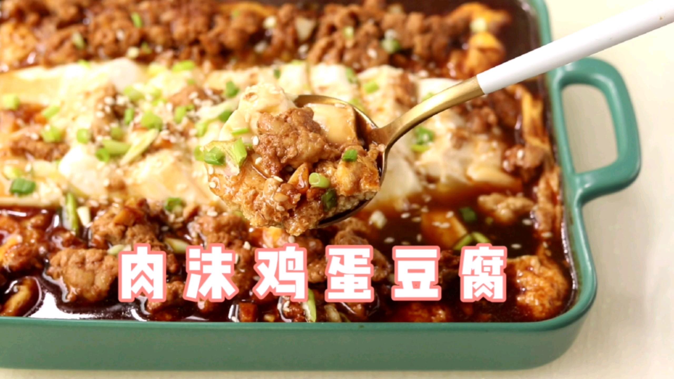 肉沫鸡蛋豆腐