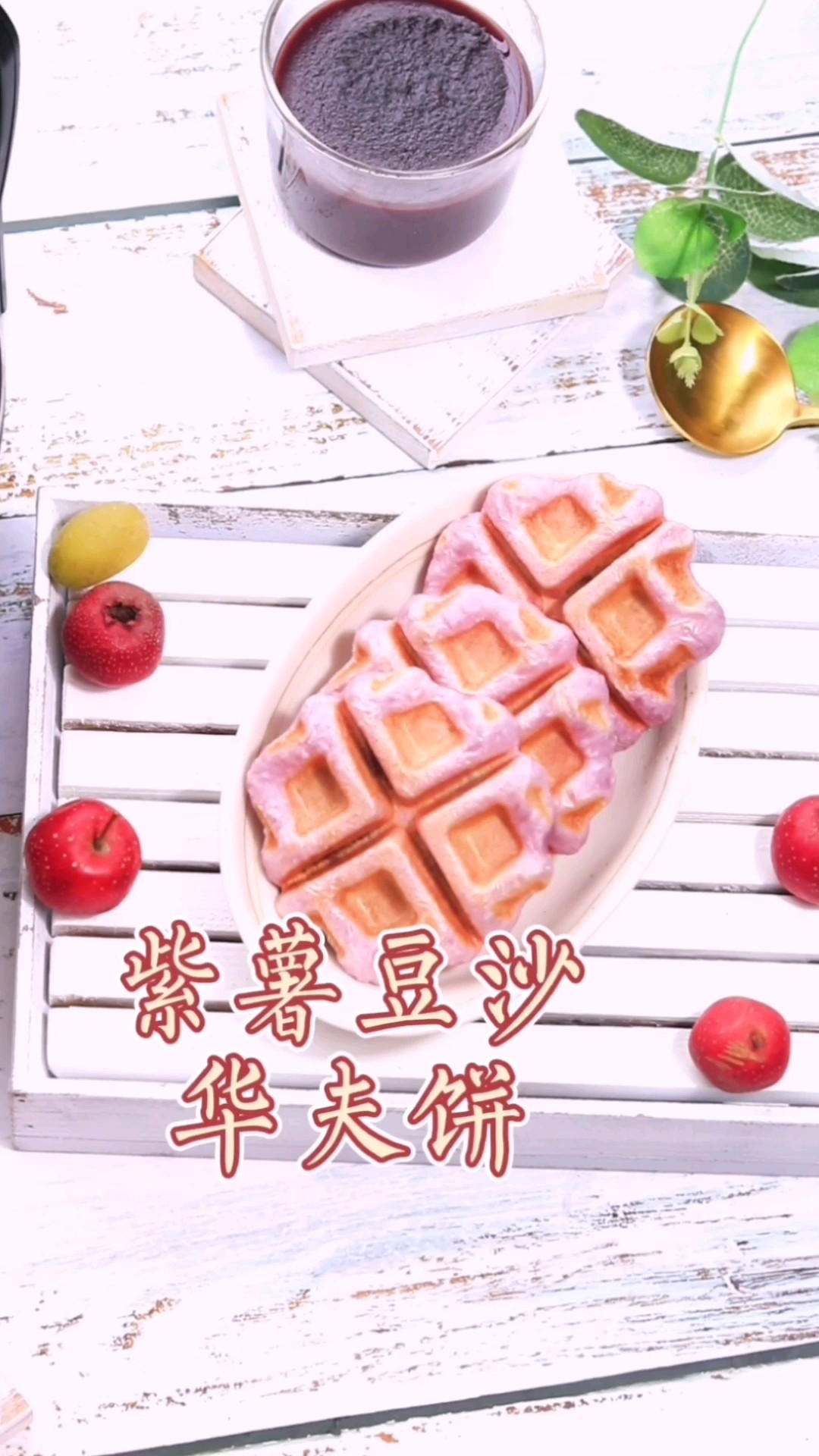 不用烤箱,不用面包机轻松做紫薯豆沙华夫饼,早餐再也不用起早做
