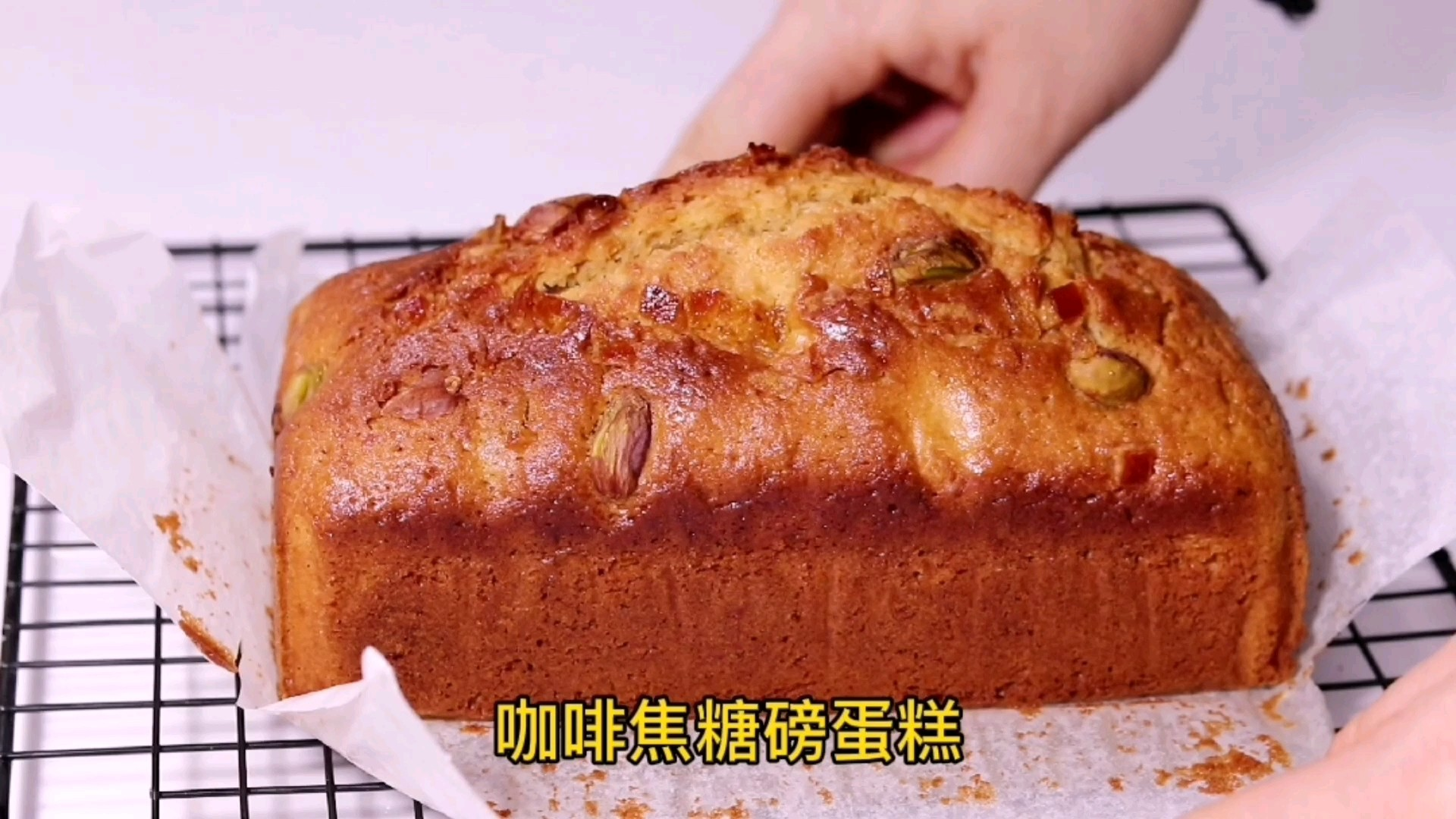 焦糖核桃磅蛋糕