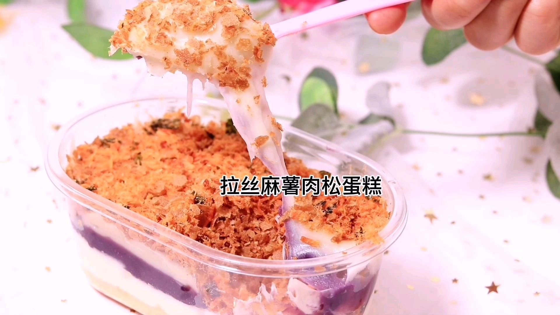 拉丝麻薯芋泥盒子蛋糕