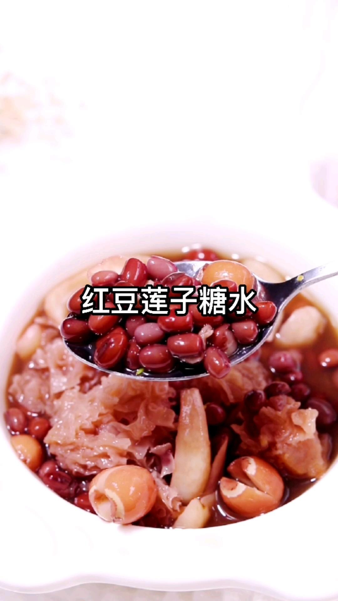 红豆莲子糖水的做法