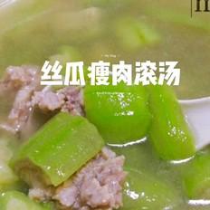丝瓜瘦肉滚汤