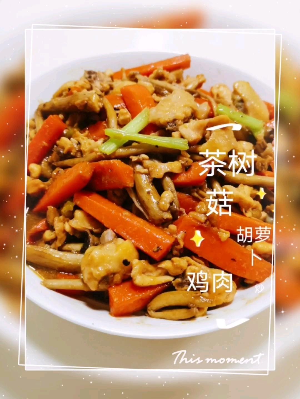 茶树菇胡萝卜炒鸡肉