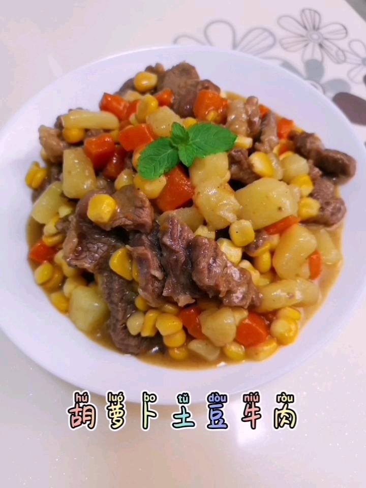 胡萝卜土豆牛肉