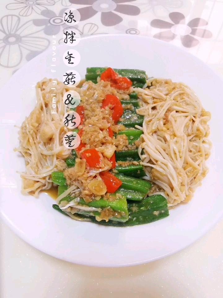 涼拌金針菇秋葵