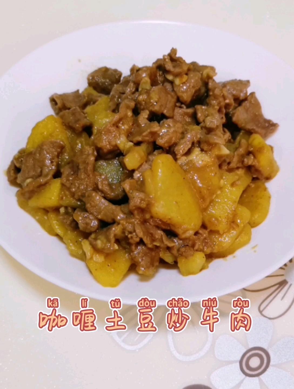 咖喱土豆炒牛肉
