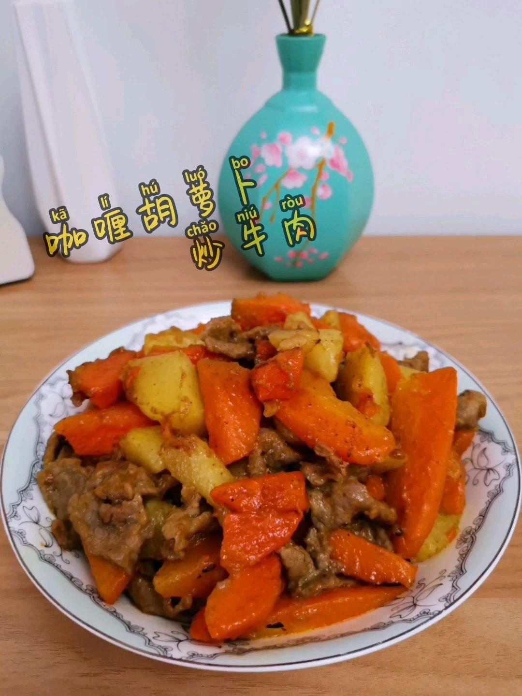 咖喱胡萝卜炒牛肉