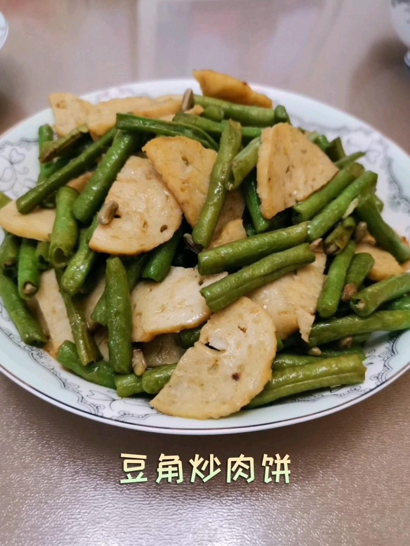 豆角炒肉饼