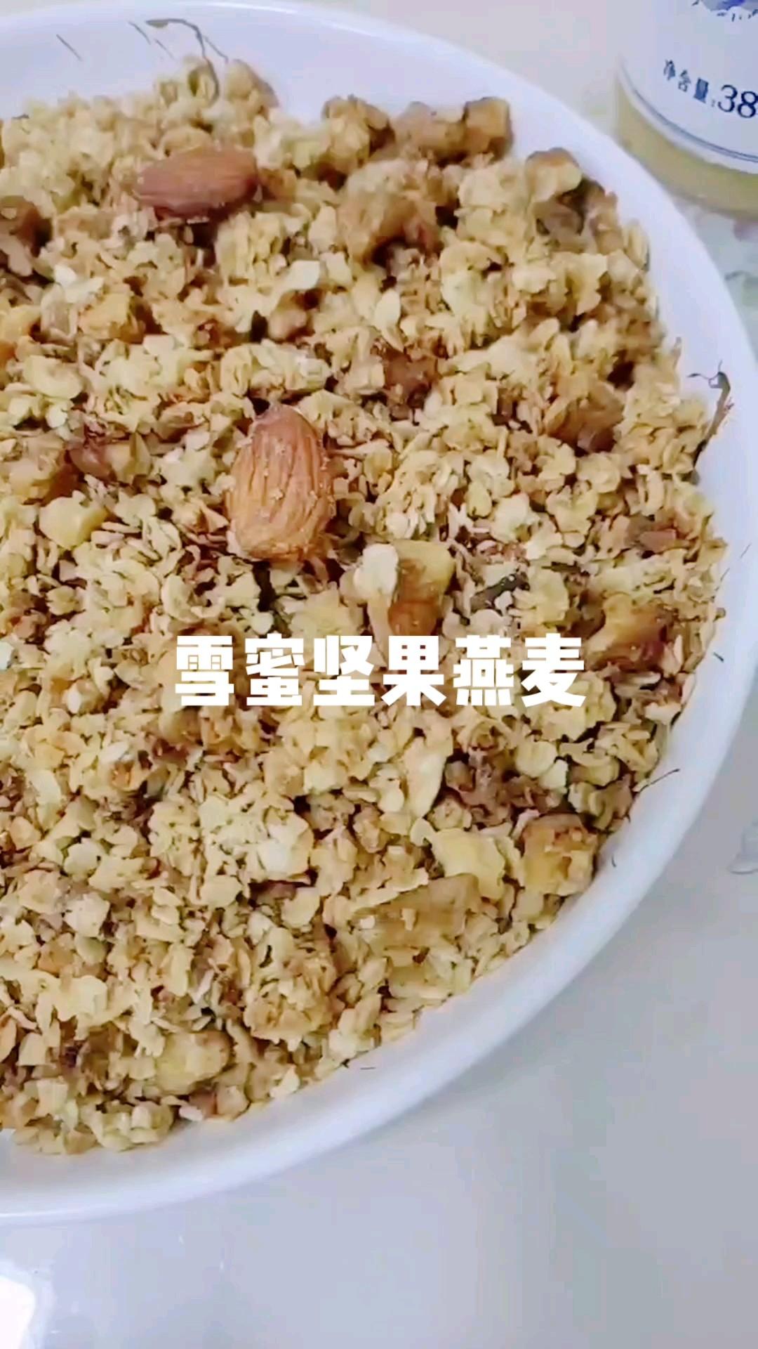 雪蜜坚果麦片