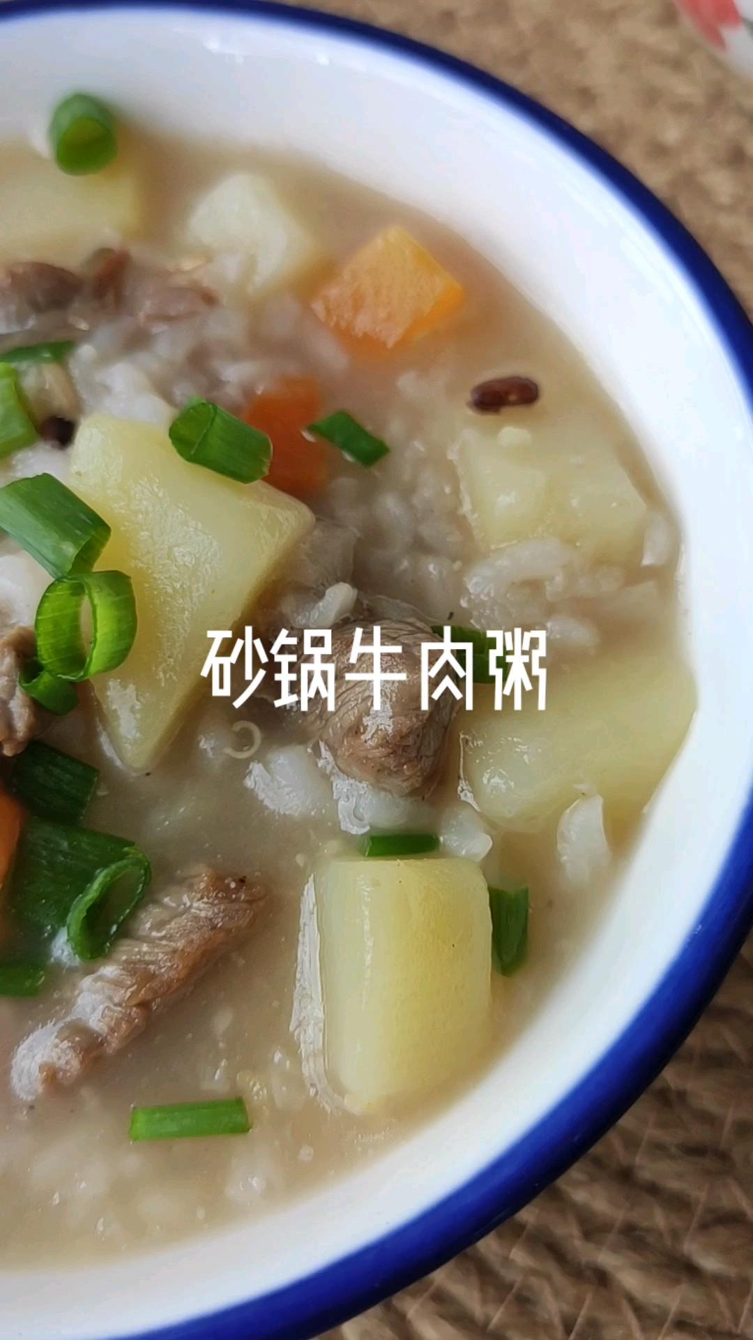 砂锅牛肉粥