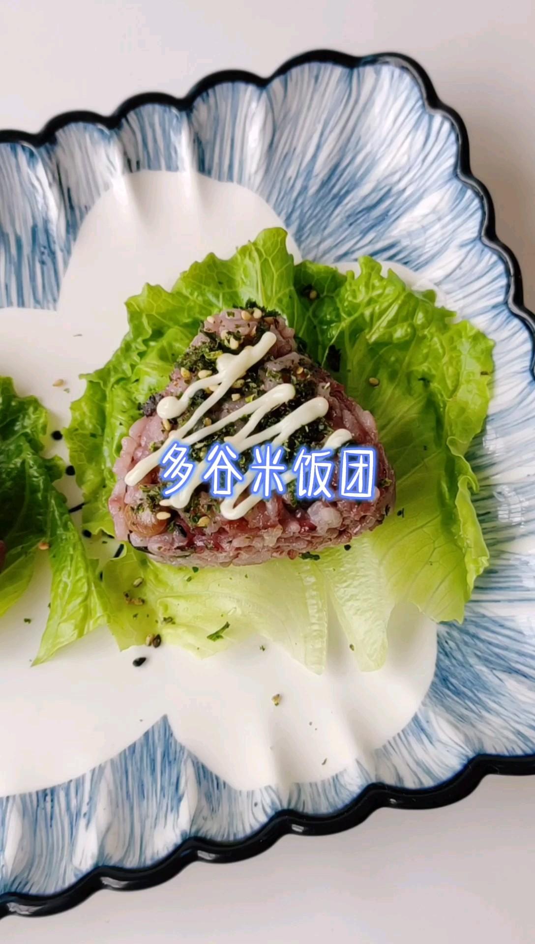 多谷米饭团