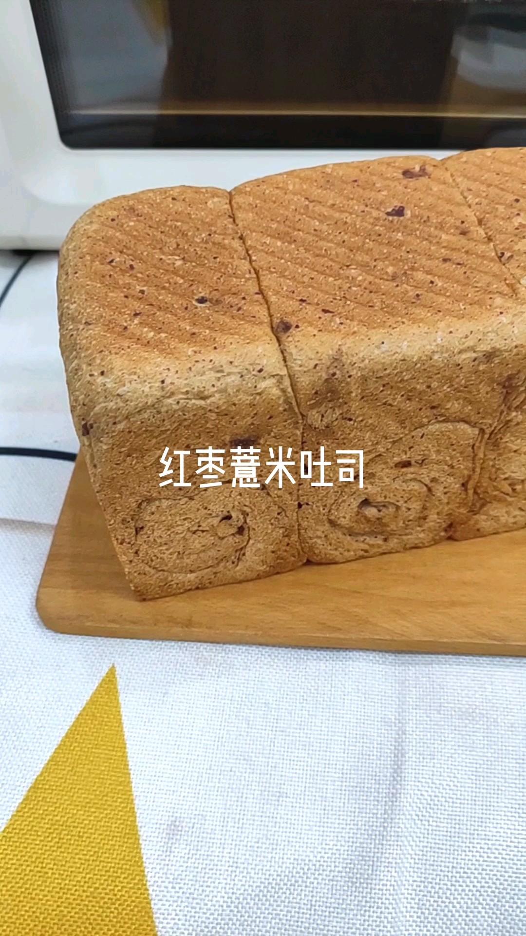 红枣薏米吐司