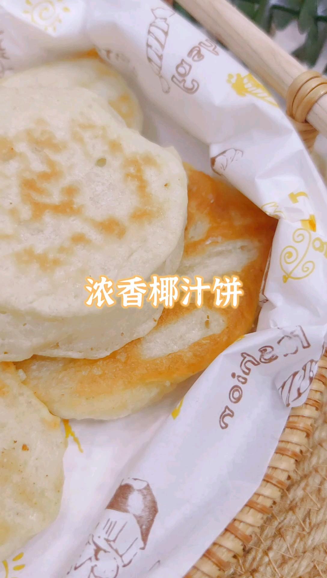 浓香椰汁饼的做法