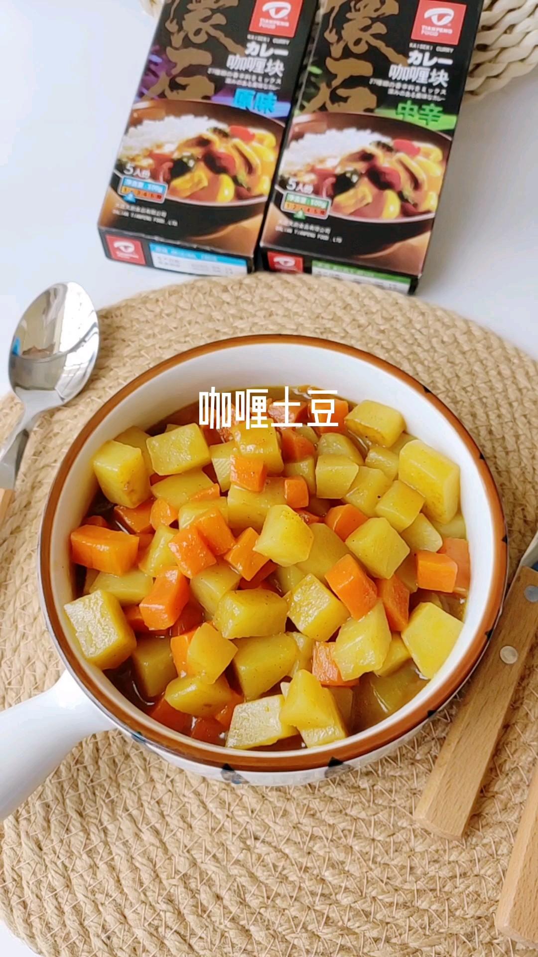 快手咖喱土豆的做法【步骤图】