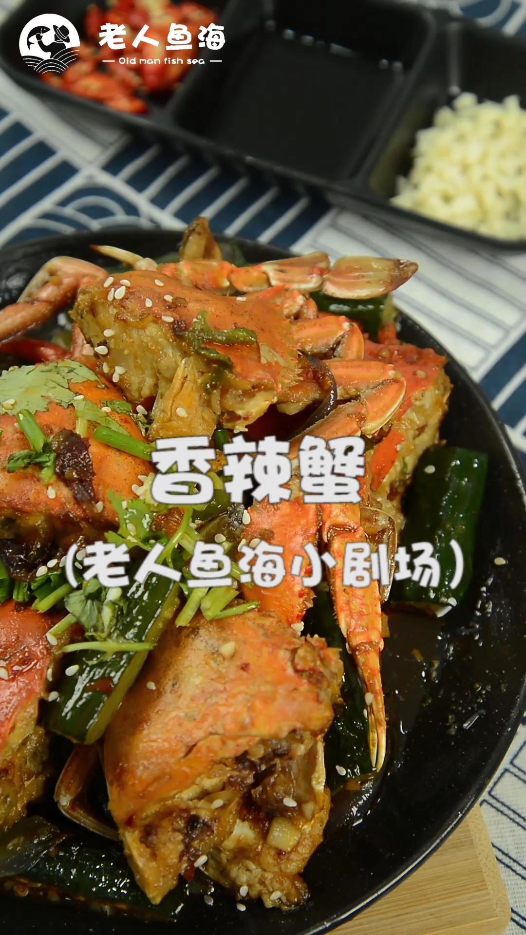 在家自制香辣蟹,生活有滋又有味