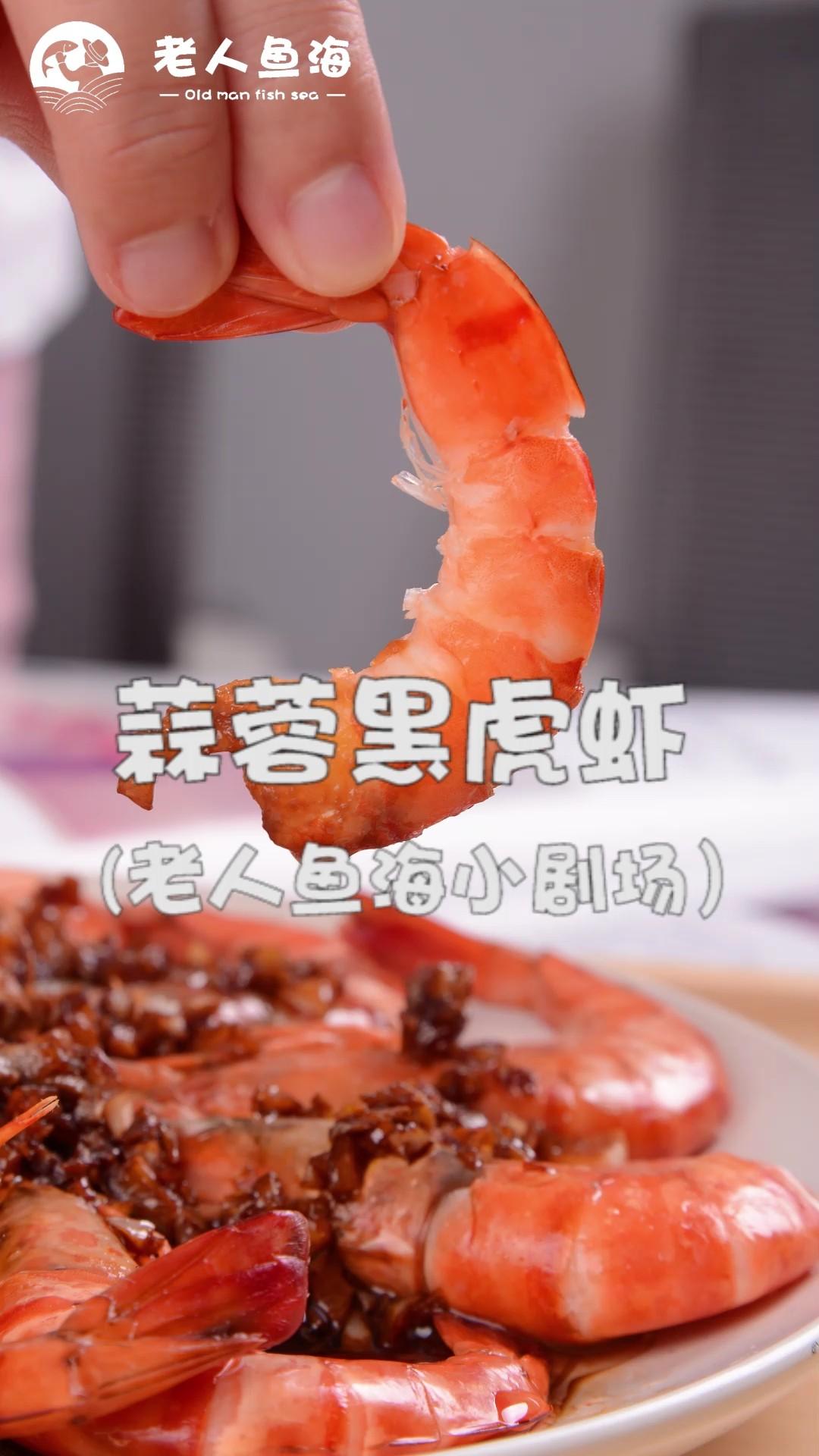 美味虾更下饭——蒜蓉黑虎虾