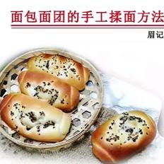 面包面团的手工揉面方法