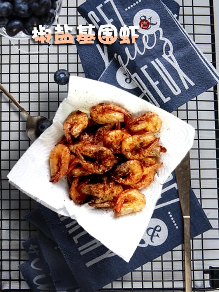 椒盐基围虾的做法