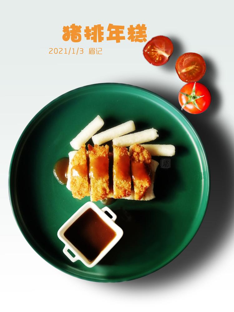上海经典小吃猪排年糕的做法