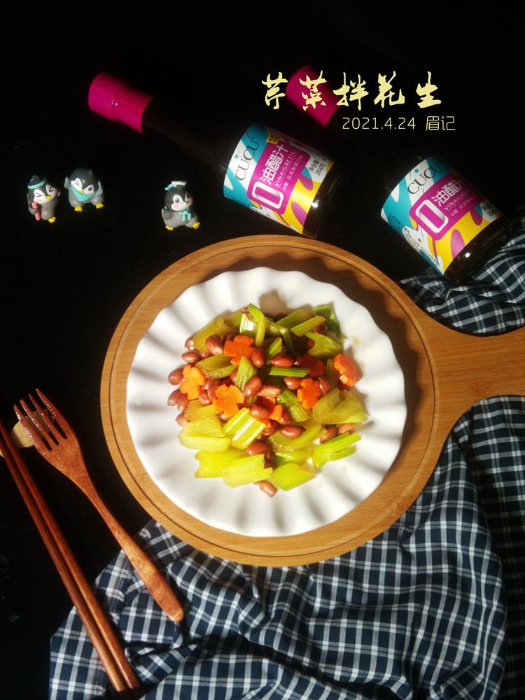 减脂芹菜拌花生