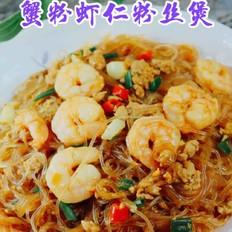 蟹粉虾仁粉丝煲