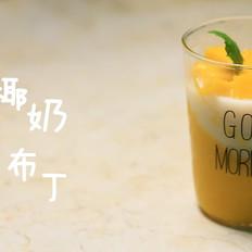 高颜值撞色芒果椰奶布丁