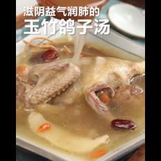 玉竹老鸽汤