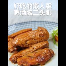 电饭锅版啤酒鸡翅
