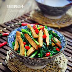 韭菜炒香干