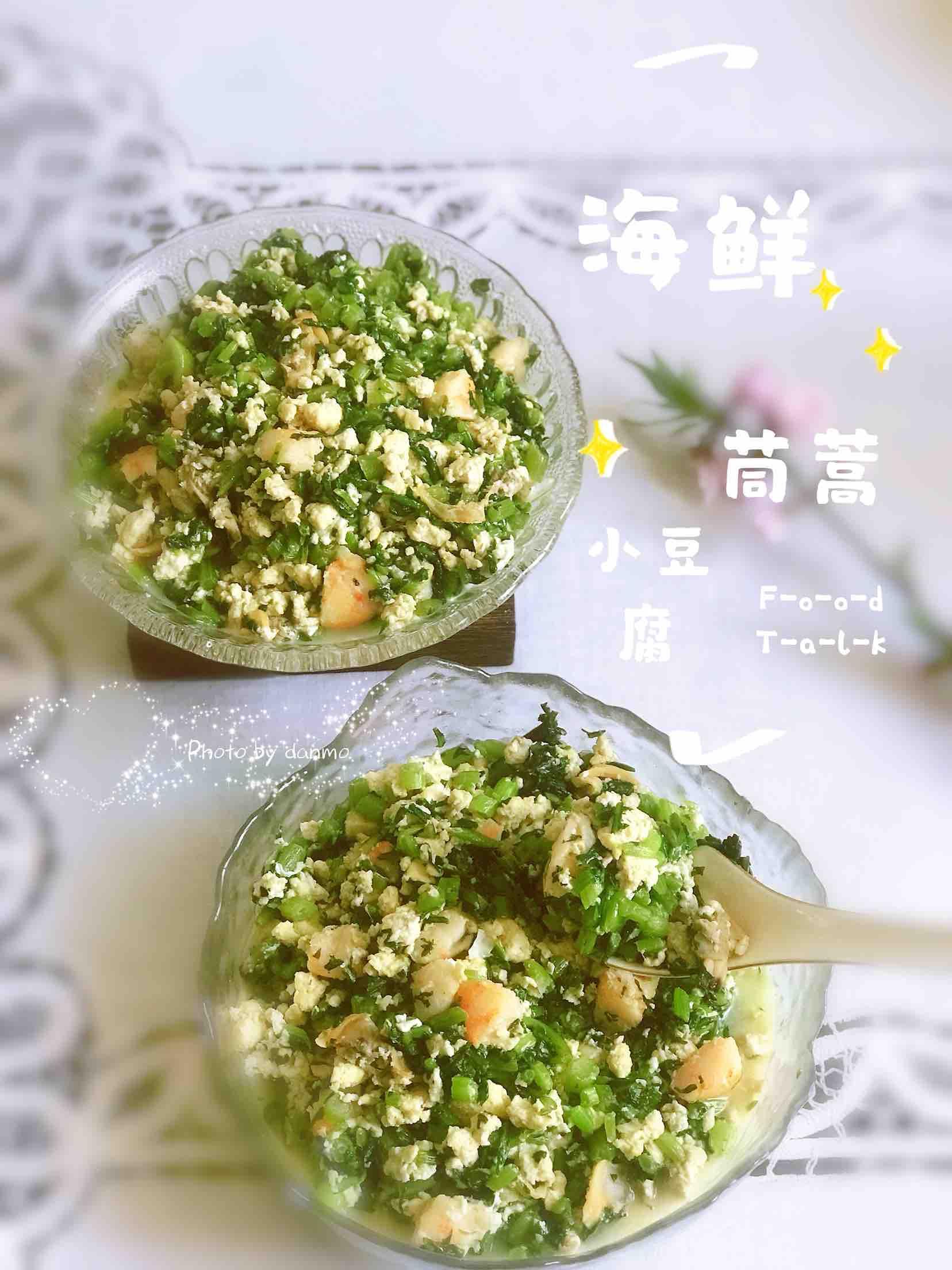 鲜美可口的茼蒿小豆腐