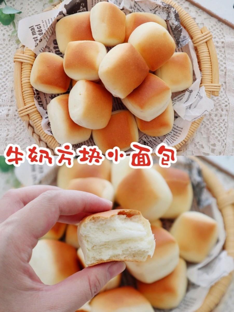 牛奶方块小面包,小朋友都喜欢的做法