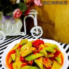 西红柿炒丝瓜