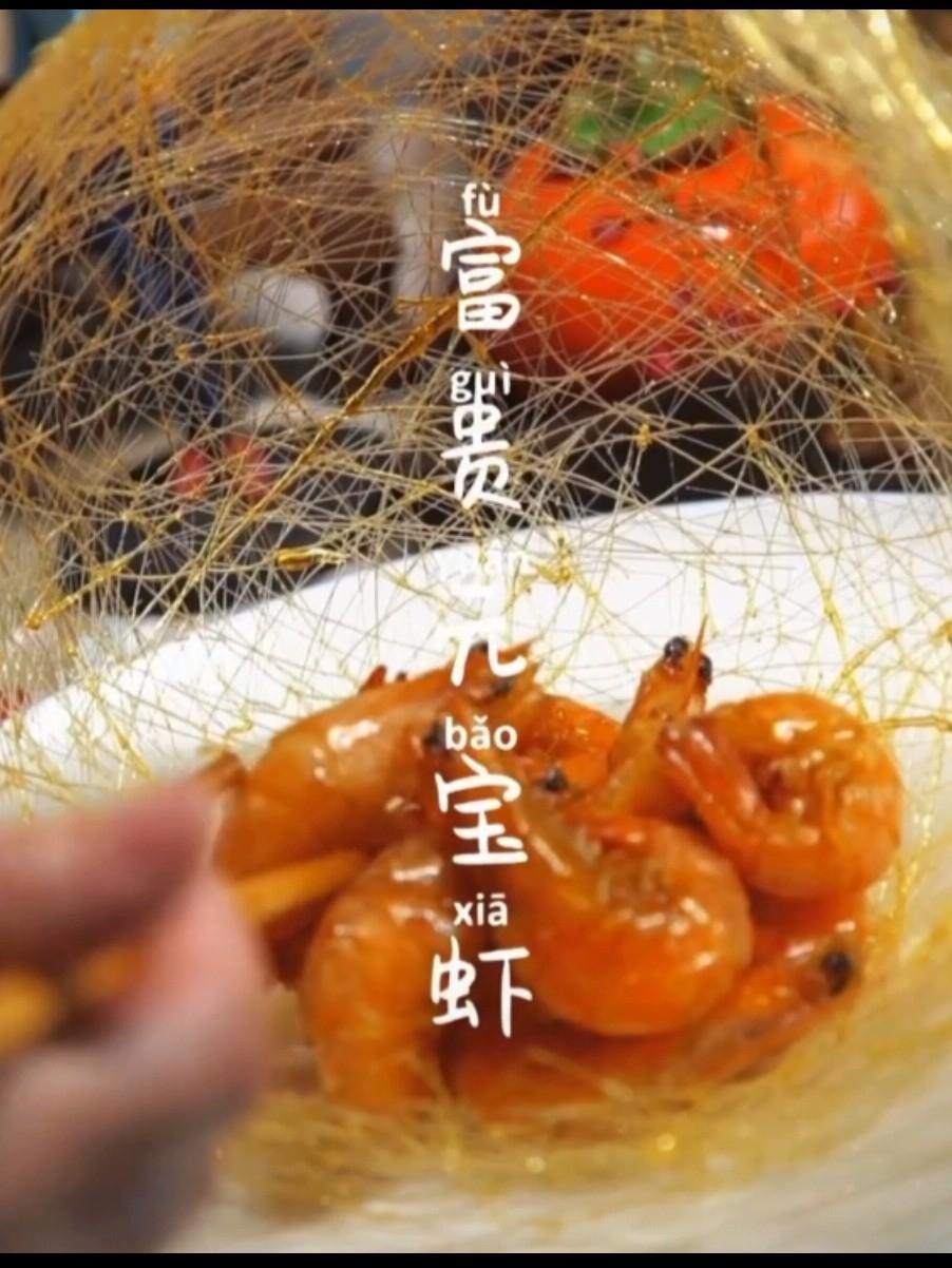 做法超简单的富贵元宝虾