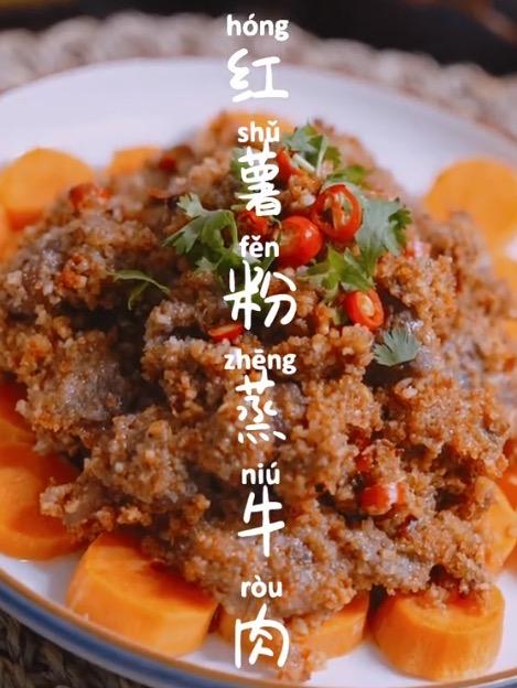 红薯粉蒸牛肉简易做法