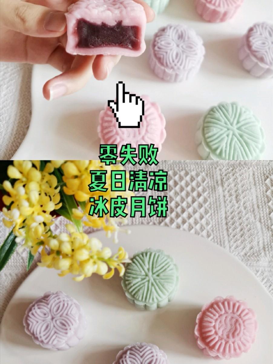 免蒸烤 零失败 DIY 夏日清凉冰皮月饼