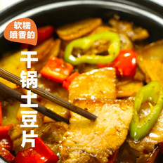 干锅土豆片
