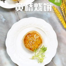 黄桥烧饼的做法