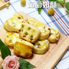葡萄奶酥的做法
