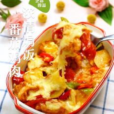 番茄鸡肉浓情焗饭