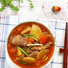 番茄土豆肥牛锅