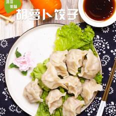 胡萝卜饺子