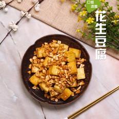 花生豆腐的做法大全