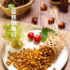 盐烤鹰嘴豆