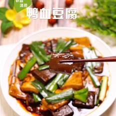 鸭血豆腐的做法大全