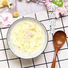 酒酿鸡蛋的做法