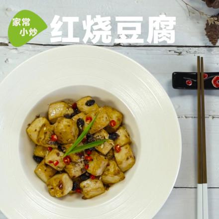 紅燒豆腐的做法