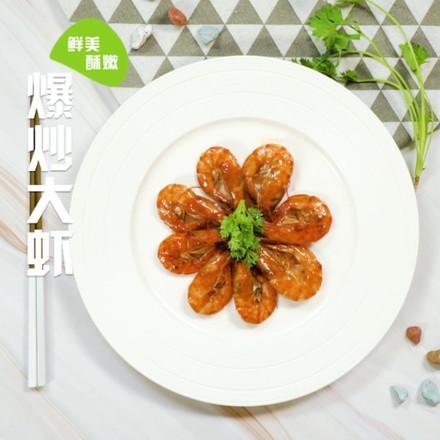爆炒大虾的做法