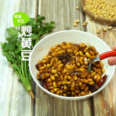 炒黃豆的做法
